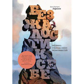 Обложка для рецензии на книгу Без жалости к себе Эрика Ларссена
