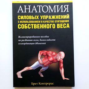Анатомия силовых упражнений с собственным весом