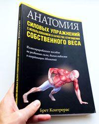Анатомия упражнений с собственным весом
