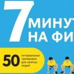 Рецензия на книгу «7 минут на фитнес» Бретта Клика