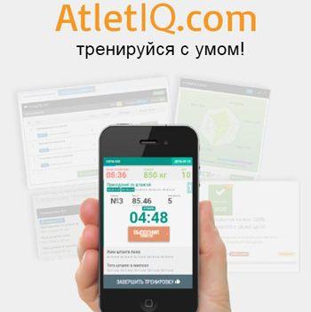 Сервис AtletIQ