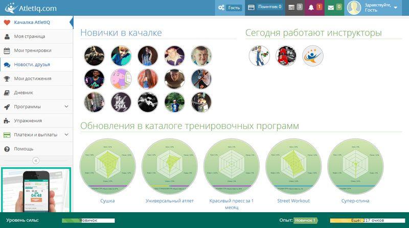 Социальная страница