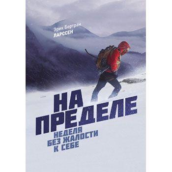 Обложка для рецензии на книгу На пределе Эрика Ларссена