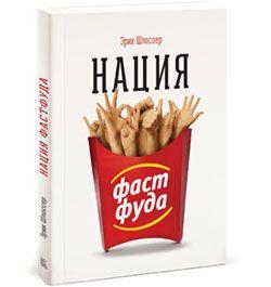 Нация Фасфуда - обложка книги Эрика Шлоссера