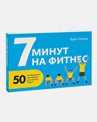 Обложка: 7 минут на фитнес